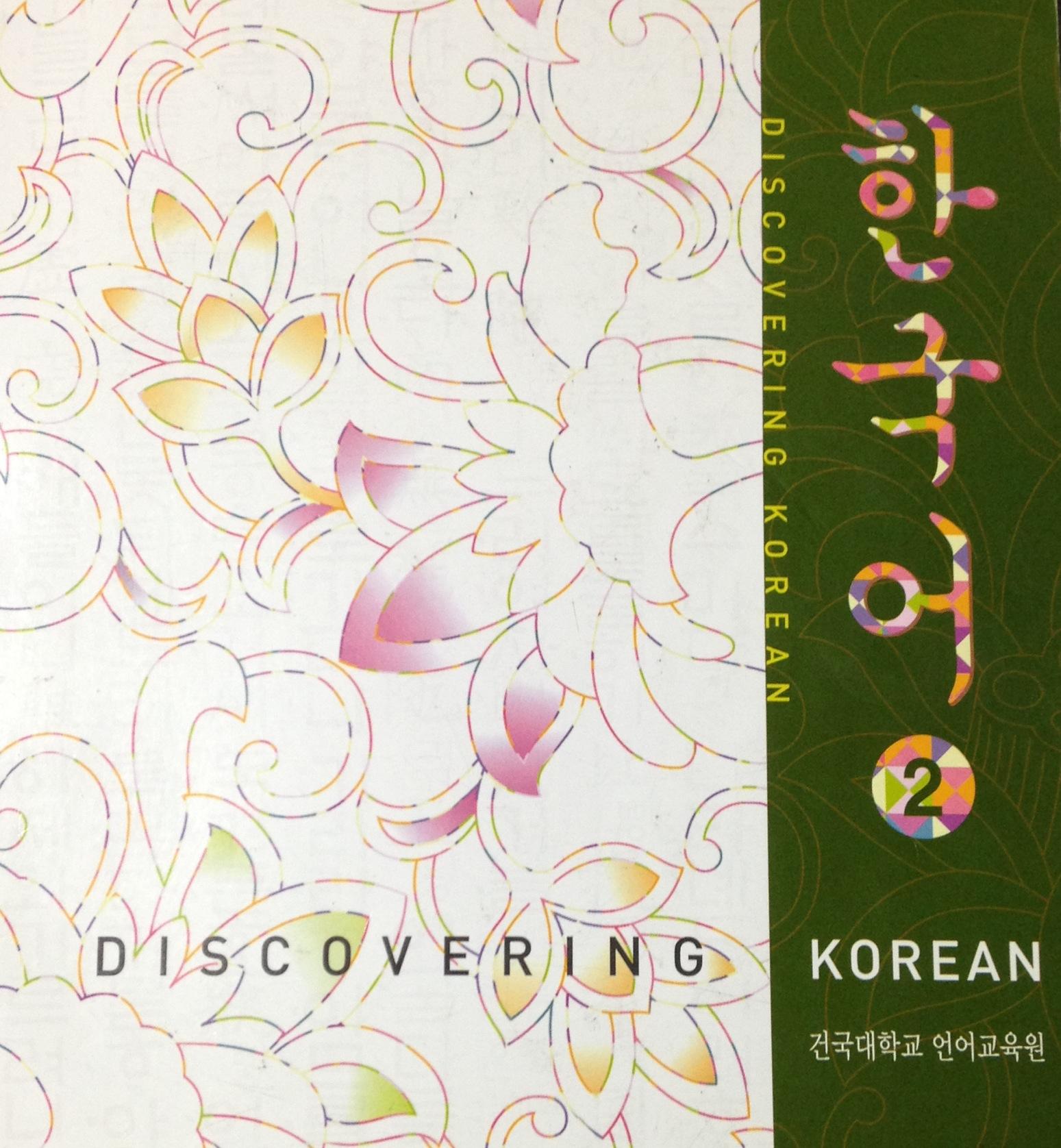 한국어 2: Discovering Korean