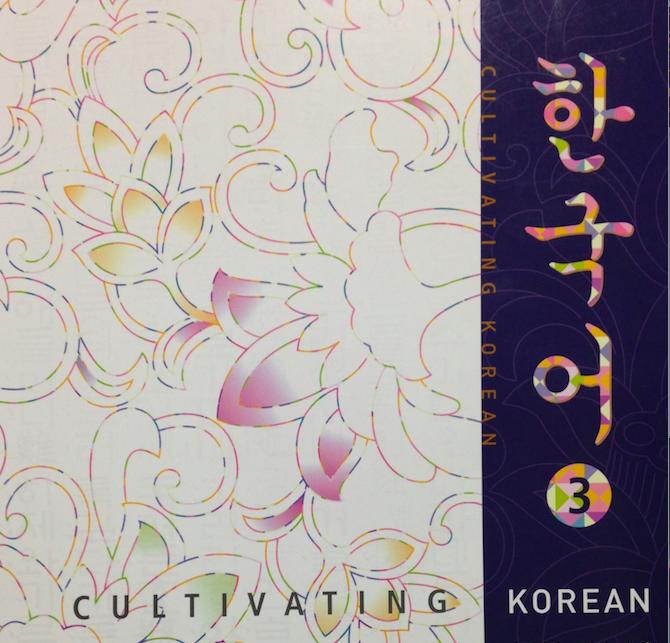 한국어 3: Cultivating Korean
