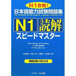 N1読解スピードマスター単語練習