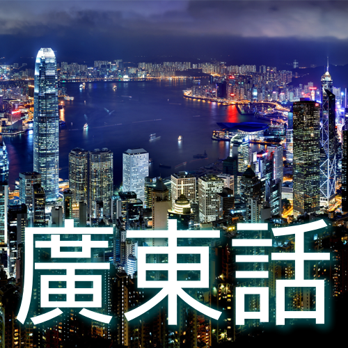 375 Most Common Cantonese Words