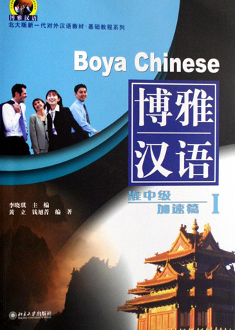 Boya Chinese Blue 2