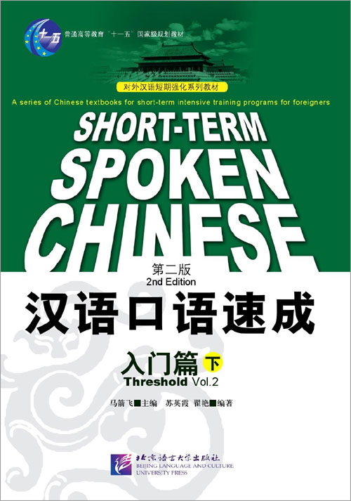 Short-Term Spoken Chinese 2nd Edition Vol. 2