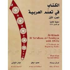 The Complete Al-Kitaab 1: 2nd Ed.