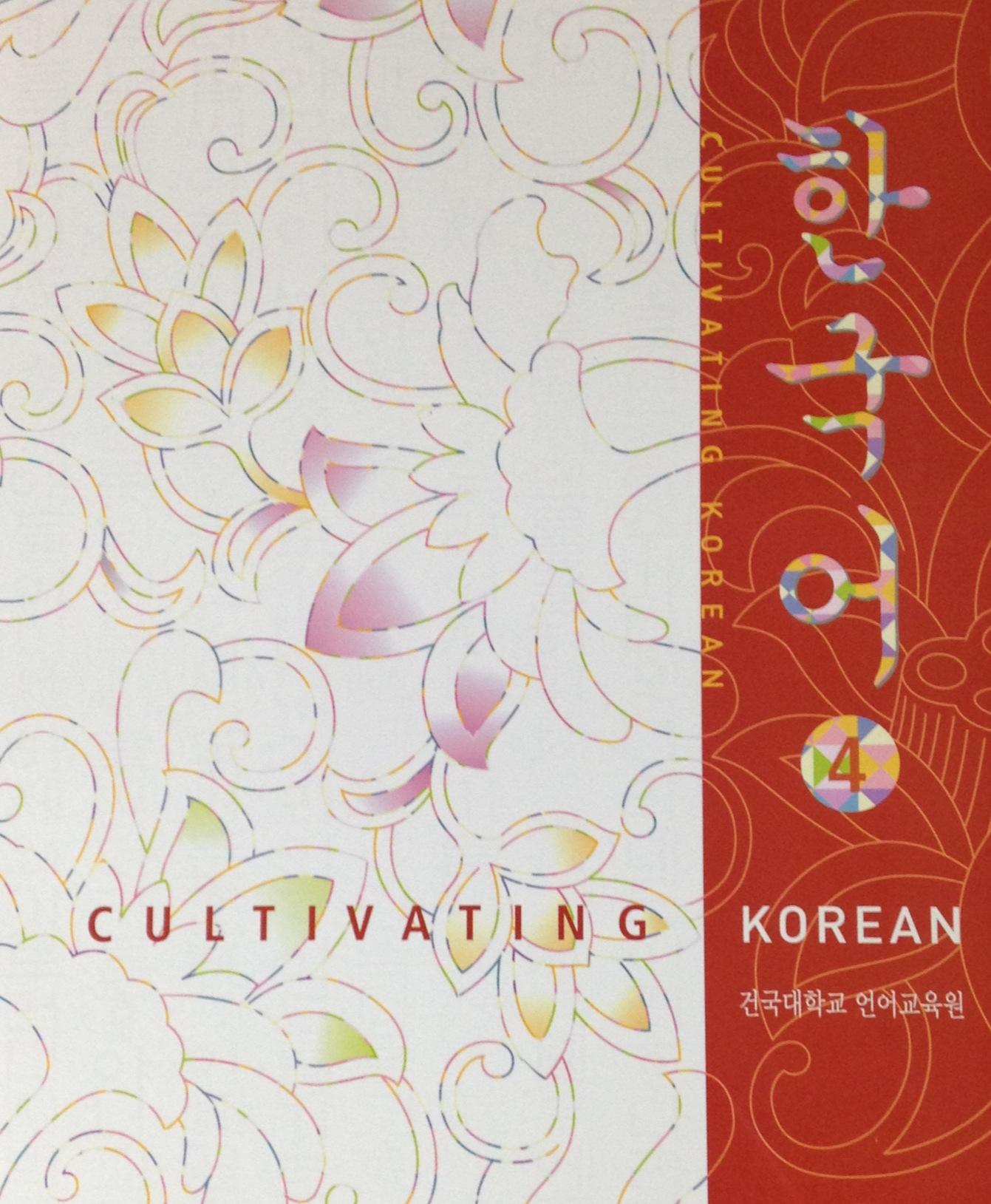 한국어 4: Cultivating Korean