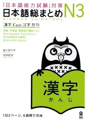 So-Matome N3 Kanji
