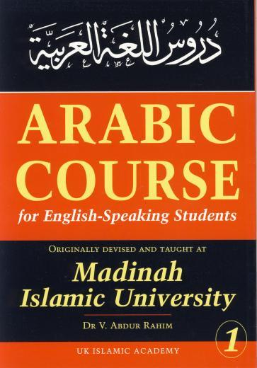 Medina Arabic Book 1, no typing