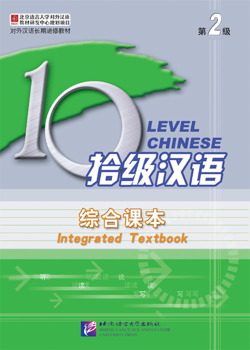Chinese language integrated textbook 2