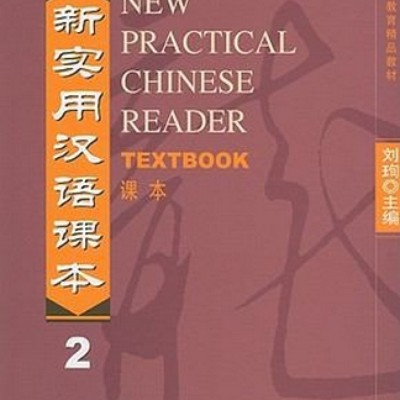 The New Practical Chinese Reader 2 《新实用汉语课本2》