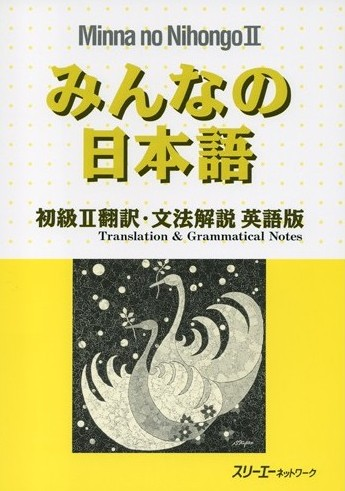 Minna no Nihongo II (all Lessons 26-50)