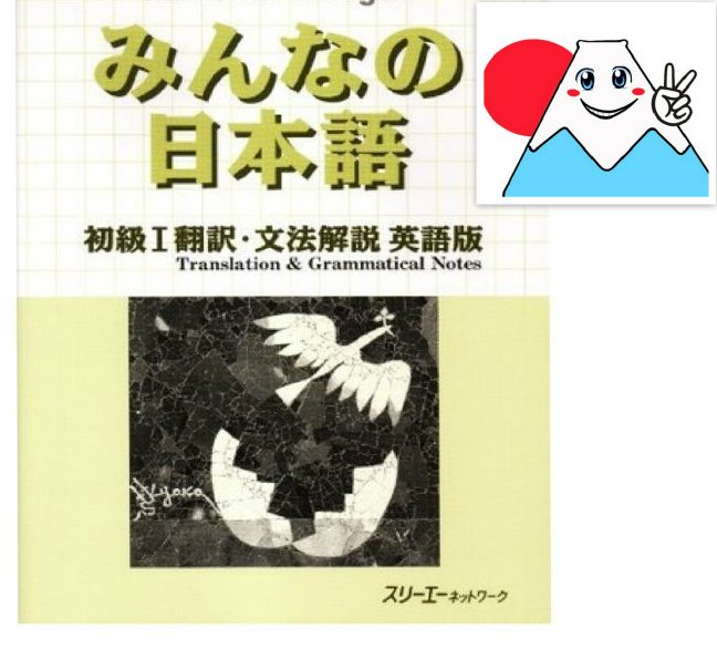 [FUJI SCHOOL] Minna no Nihongo Vocabulary Book1