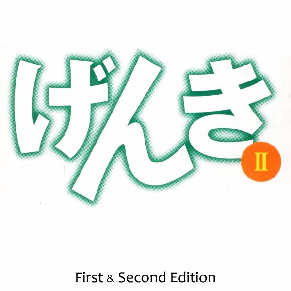 Genki II - Vocabulary