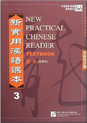 New Practical Chinese Reader 3 Chpt 27-35.1