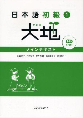 Elementary Japanese 1