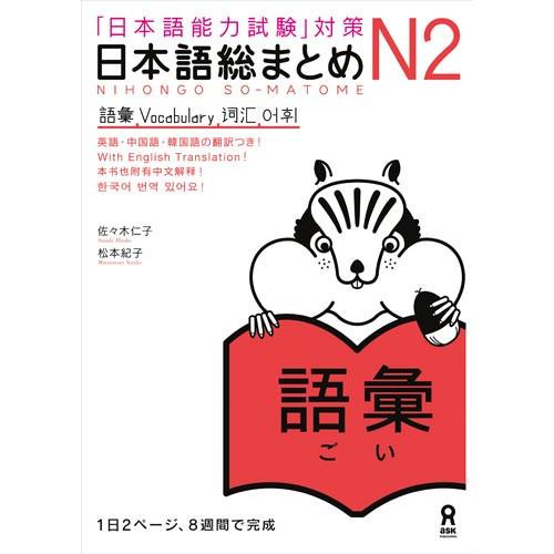 JLPT N2 Vocabulary 日本語総まとめ