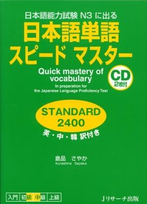 JLPT N3 Standard 2400 Part 1