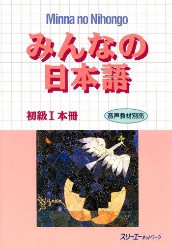 みんなの日本語01-05
