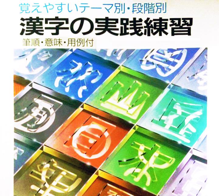 漢字の実践練習