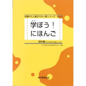 学ぼうにほんご 初中級 manabou nihongo lower intermediate
