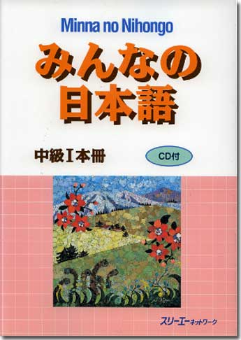 Minna no Nihongo Intermediate I
