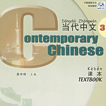 当代中文 3 | Contemporary Chinese 3