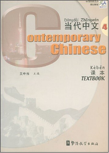 Contemporary Chinese 4