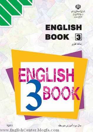 انگلیسی قبل از کنکور