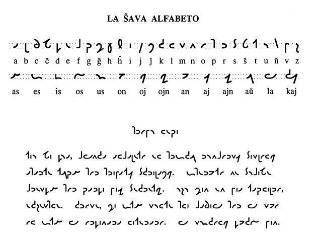 Ŝava alfabeto