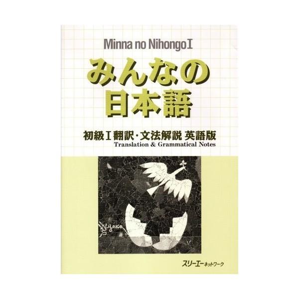 Minna no Nihongo I - Grammar