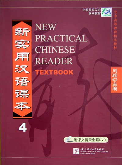 新实用汉语课本 4 | New Practical Chinese Reader 4