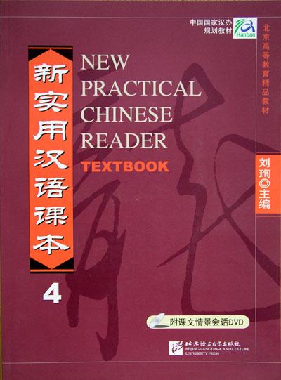 新实用汉语课本 4 | New Practical Chinese Reader 4