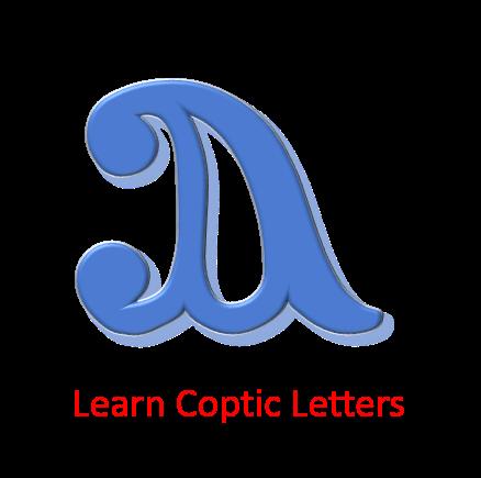 Learn Coptic Language - New Testament Greek