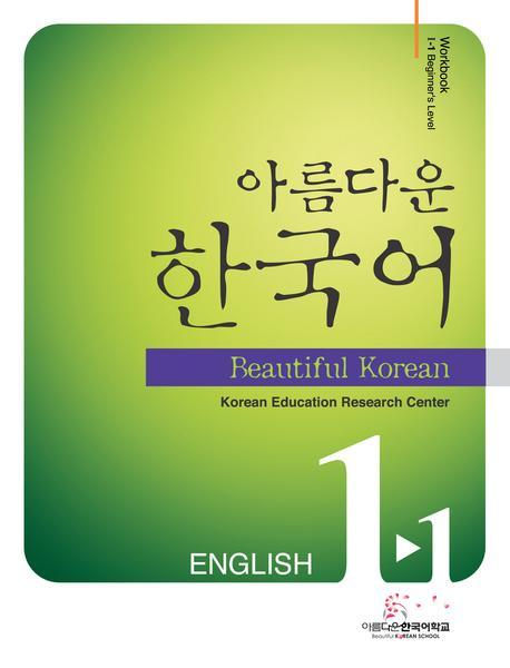 Beautiful Korean 1-1