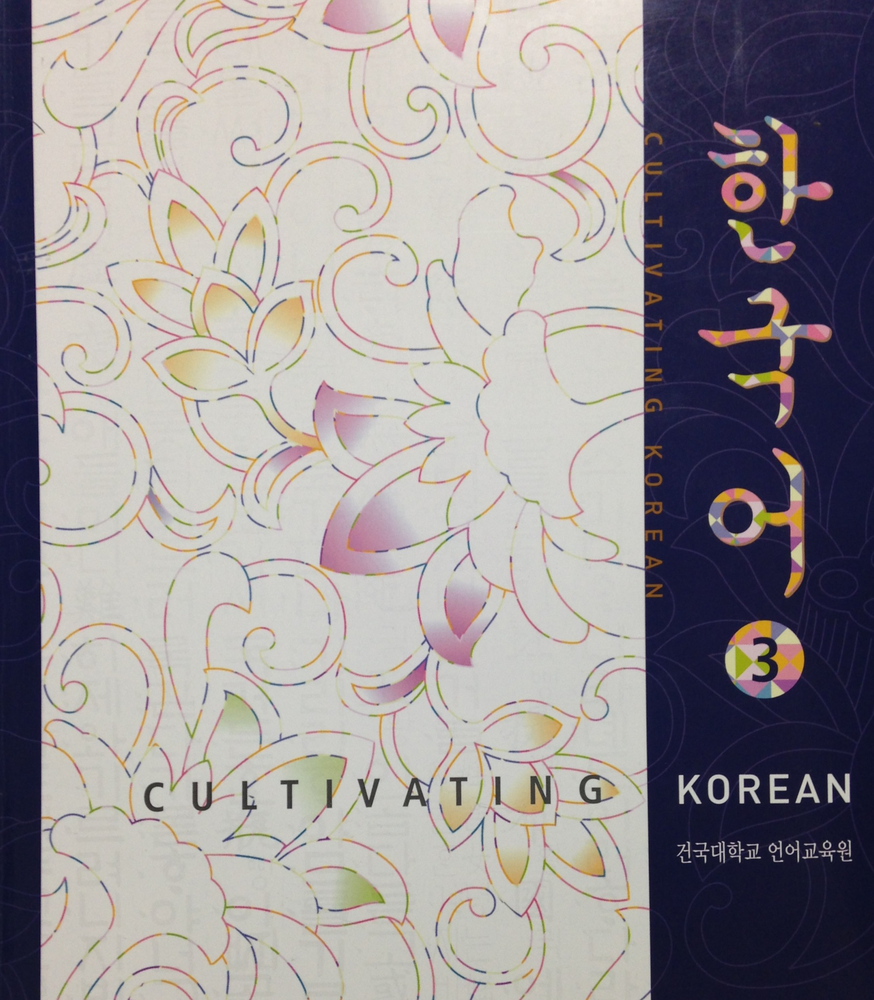 한국어 3: Cultivating Korean