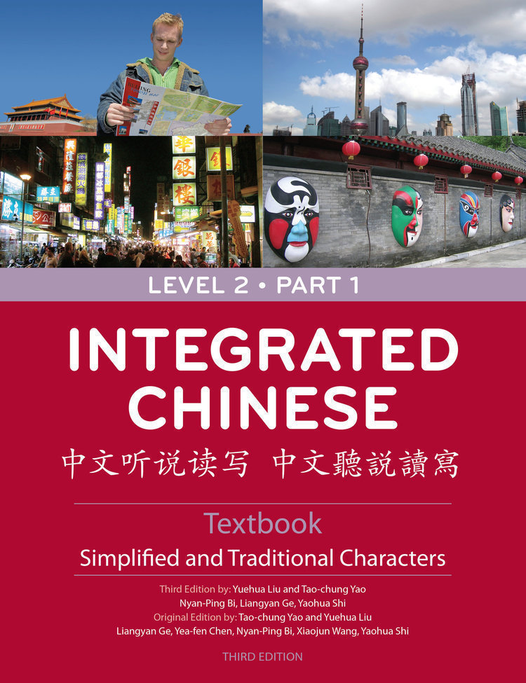Integrated Chinese Level 2 (Part 1 and Part 2)