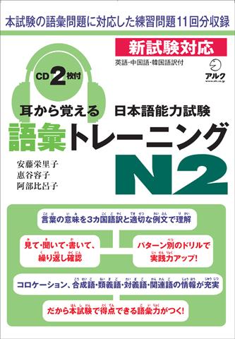N2 Word List
