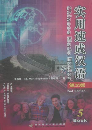 Chinese Made Easier Book 5 (CME 5)