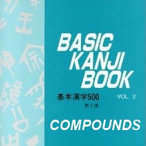 Compounds - Basic Kanji Book volume 2 (C-BKBv2)