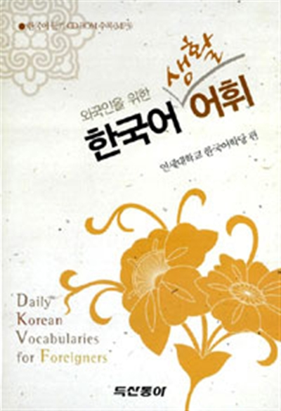 Everyday Korean Words / 한국어 생활 어휘