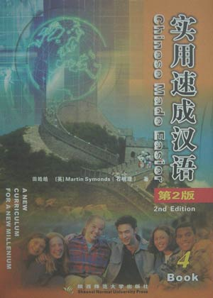 Chinese Made Easier Book 4 (CME 4) - revised