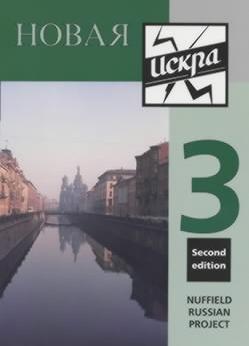 Russian - Iskra 3