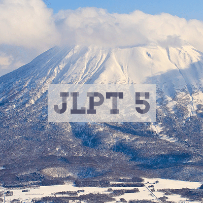 JLPT N5 Vocab