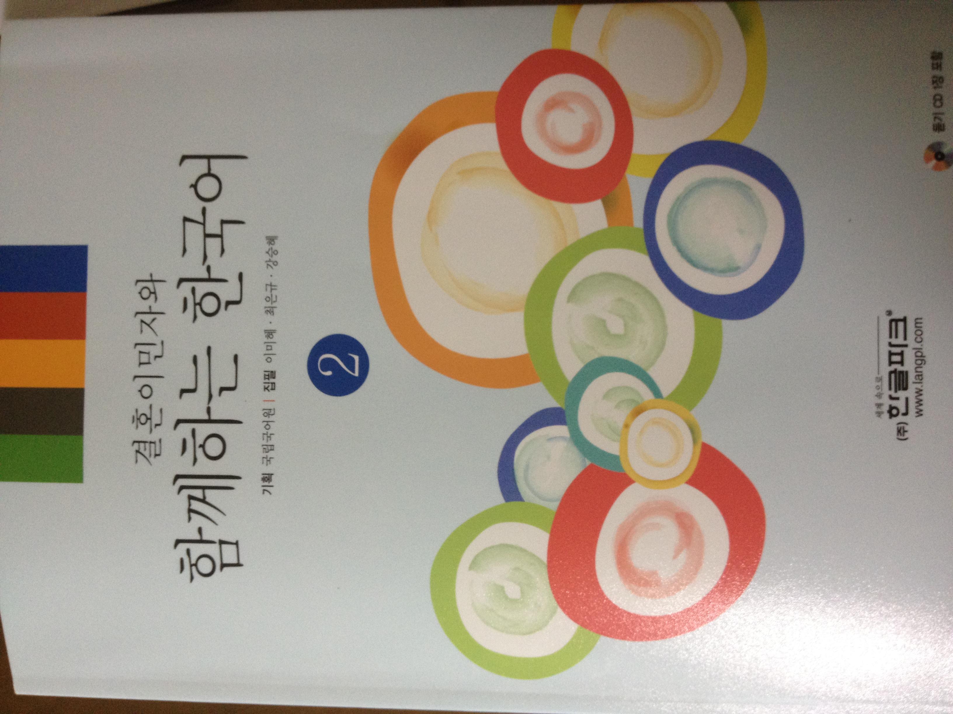 결혼이민자와 함께하는 한국어 Book 2