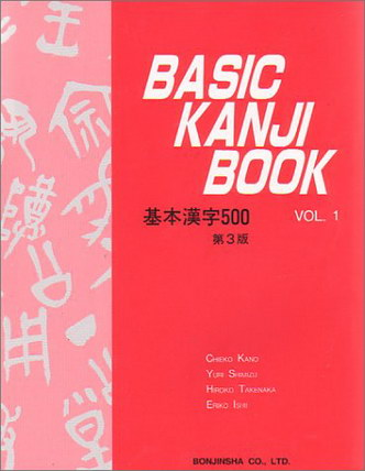 Basic Kanji Book VOL. 1