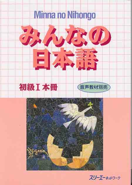 Testing Japanese - Minna no Nihongo I