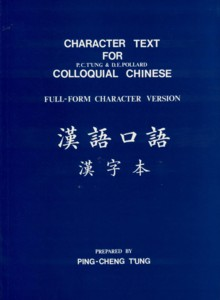 Colloquial Chinese - T'ung & Pollard